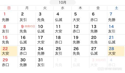 六曜カレンダー10月 ロゴ付き