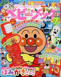 要出典 幼児雑誌 ベビーブック
