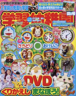 要出典 幼児雑誌 入学準備 学習幼稚園