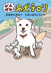要出典 読書感想文 がんばれ!名犬チロリ