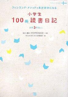要出典 読書感想文 小学生100冊読書日記―フィンランド・メソッドで本が好きになる (RYU SELECTION)