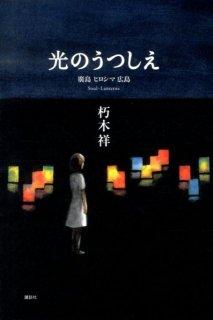 要出典 読書感想文 光のうつしえ 廣島 ヒロシマ 広島