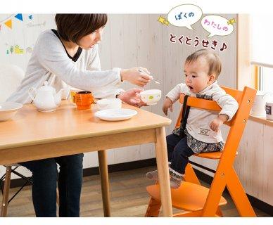 要出典 離乳食 椅子 システムK マジカルチェアー