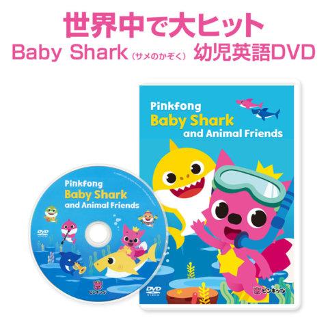 要出典 幼児用英語DVD ピンキッツ ベイビーシャークDVD