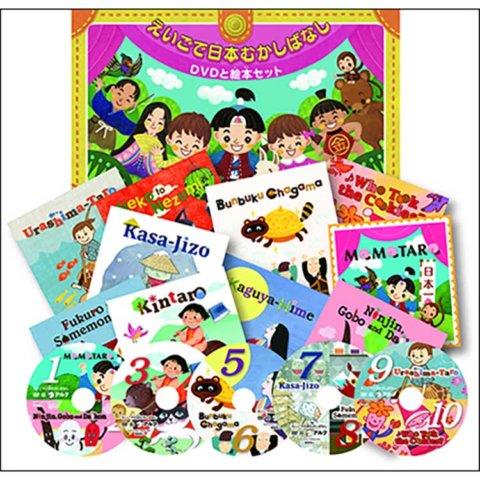 要出典 幼児用英語DVD アルク えいごで日本むかしばなし DVDと絵本セット