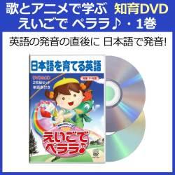要出典 幼児用英語DVD えいごでペララ DVD&CDセット