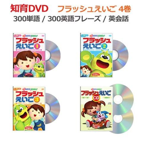 要出典 幼児用英語DVD フラッシュえいご4巻セット(DVD3枚+CD2枚組)