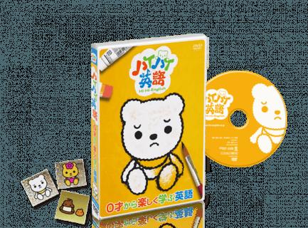 要出典 幼児 英語 dvd ハイハイ英語