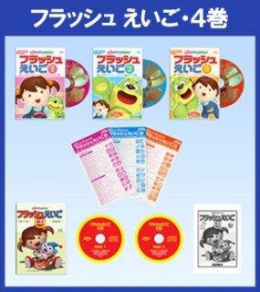 要出典 幼児 英語 dvd フラッシュえいご