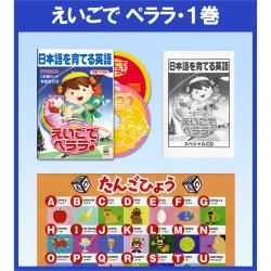 要出典 幼児 英語 dvd えいごでペララ DVD&CDセット