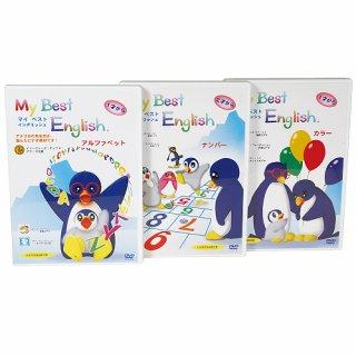 要出典 幼児 英語 dvd マイベストイングリッシュ DVD3巻セット