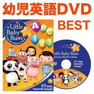 要出典 幼児用英語DVD Little Baby Bum