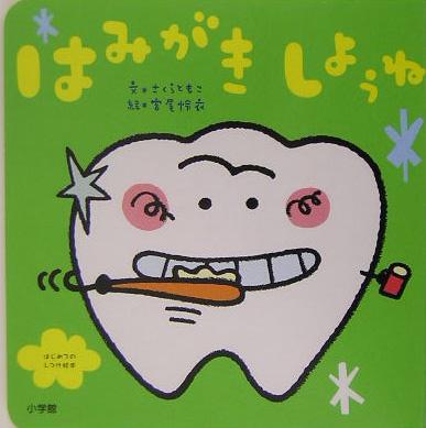 要出典 歯磨き絵本 はみがきしようね