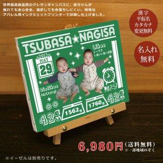 要出典 双子 出産祝い 出産記念 出産内祝い 名入れ 名入れメモリアルキャンバスボード