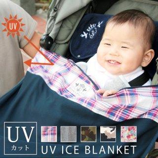 要出典 ベビーカーの暑さ対策グッズ UV アイス ブランケット