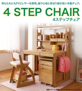 要出典 子供学習椅子 コイズミ学習チェア 4ステップチェア