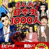 要出典 日本の歴史 漫画 まんが日本史1000人 古代国家の誕生から太平洋戦争の終結まで