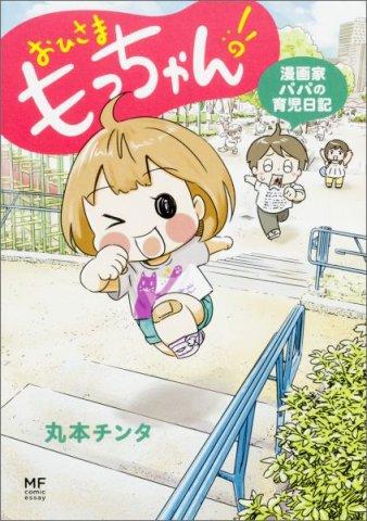 要出典 育児漫画 おひさまもっちゃん! 漫画家パパの育児日記