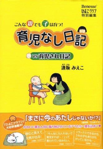 要出典 育児漫画 育児なし日記 VS 育児され日記