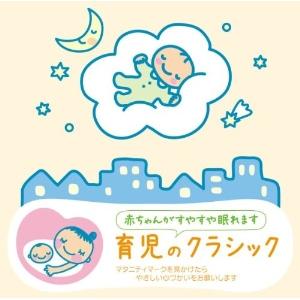 要出典 赤ちゃん 寝る 音楽 赤ちゃんクラシック 育児のクラシック