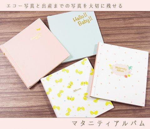 要出典 エコー写真アルバム 学研ステイフル マタニティアルバム