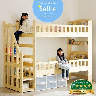 要出典 二段ベッド 階段付きセルフィ