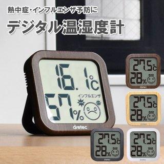 要出典 温湿度計 ドリテック デジタル温湿度計