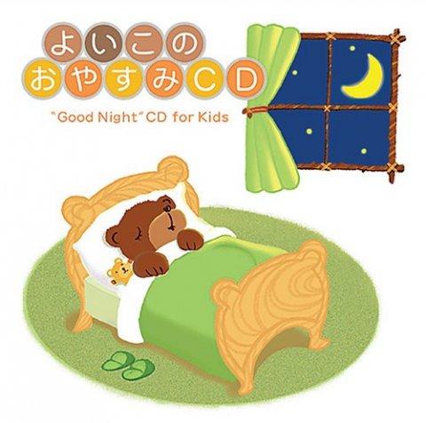 要出典 赤ちゃん 寝る 音楽 よいこのおやすみCD