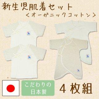 要出典 赤ちゃん用肌着 新生児 日本製4枚組肌着セット
