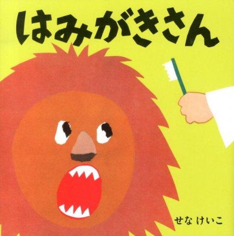要出典 歯磨き 絵本 はみがきさん