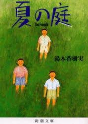 要出典 読書感想文 夏の庭―The Friends