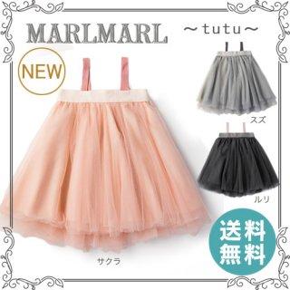 【要出典】 出産祝いでもらって嬉しかったもの マールマール チュチュスカート