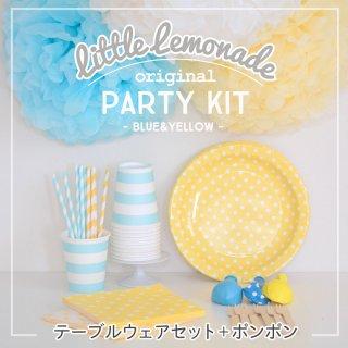 要出典 1歳 誕生日 男の子 リトルレモネード オリジナル ブルー×イエロー パーティーキット
