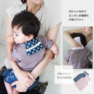 【要出典】 赤ちゃん用 汗取りパッド ファムベリー 汗取りパット