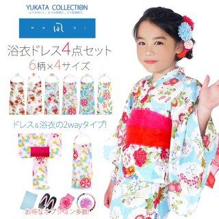 要出典 子供用浴衣 京都きものcafe 凪-nagi- 子供 2way 浴衣ドレス 4点セット