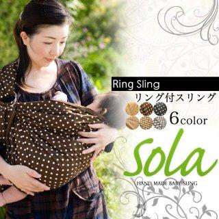 要出典 スリング リングタイプ Sola
