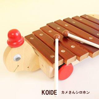 要出典 木琴 おもちゃ コイデ東京 木琴おもちゃ カメさんシロホン