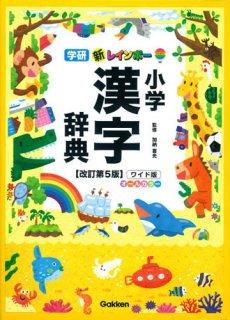 要出典 漢字辞典 学研プラス 新レインボー小学漢字辞典 改訂第5版 ワイド版