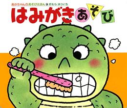 要出典 歯磨き好きになる絵本 はみがきあそび
