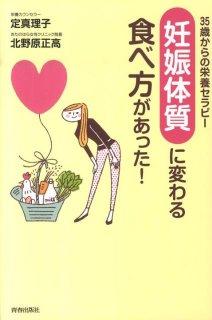 要出典 妊活 本 雑誌 35歳からの栄養セラピー 「妊娠体質」に変わる食べ方があった!