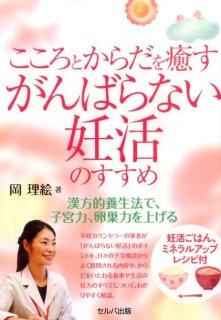要出典 妊活 本 雑誌 こころとからだを癒すがんばらない妊活のすすめ
