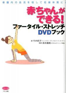要出典 妊活 本 雑誌 赤ちゃんができる! ファータイル・ストレッチDVDブック
