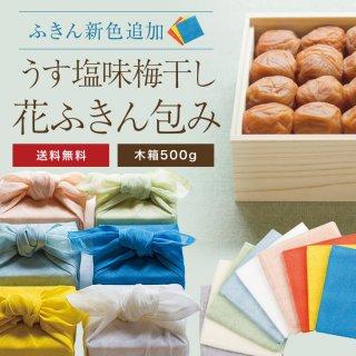 要出典 出産祝いのお返し 石神邑 紀州南高梅 うす塩味梅 木箱 500g 花ふきん包み