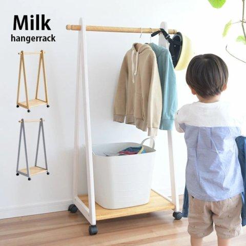 要出典 子供用 ラック Milk ハンガーラック