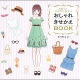 要出典 きせかえシール 永岡書店 おしゃれきせかえBOOK