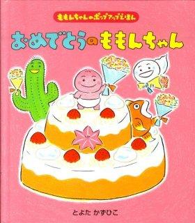 要出典 お誕生日の絵本 おめでとうのももんちゃん (ももんちゃんのポップアップえほん)