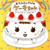 要出典 お誕生の絵本 おたんじょうびのケーキちゃん