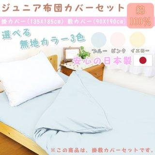 要出典 ジュニア布団カバー日本製 綿100% 無地カラー ジュニア掛敷セット布団カバー