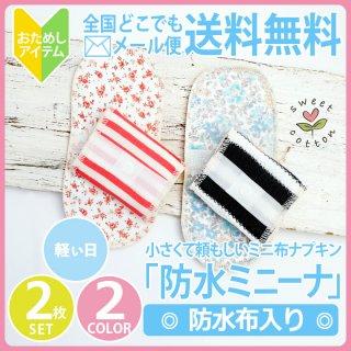 布ナプキン 使い方 おすすめ すぃーとこっとん 布ナプキン 防水布入り 2枚セット