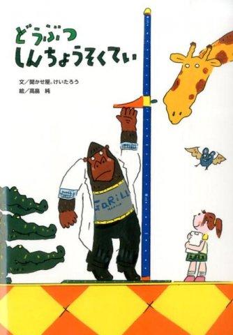 要出典 3歳の子供に読みたい絵本 どうぶつ しんちょうそくてい